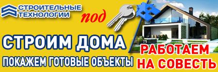 Строительство домов в Севастополе – «Строительные технологии»: подберем и реализуем любой проект!