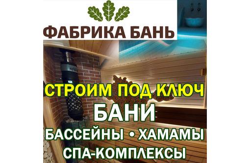 Бани, сауны, хамамы, бассейны, СПА-комплексы в Севастополе – «Фабрика бань». Надежное исполнение!