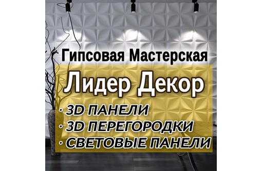 Декор из гипса в Симферополе - ГМ «Лидер Декор»- 3Д панели, 3Д перегородки, световые панели