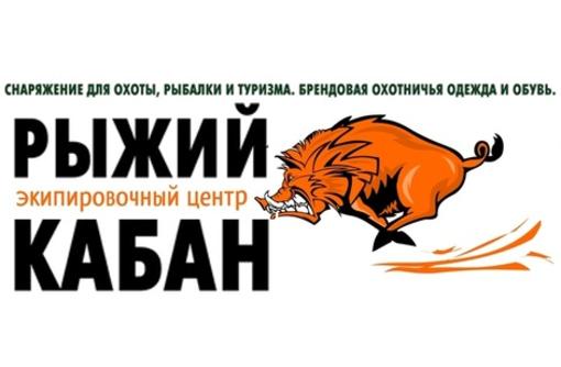 Снаряжение для охоты, рыбалки и туризма - экипировочный центр «Рыжий кабан», Симферополь