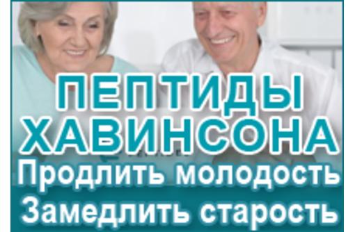 Пептиды Хавинсона в Крыму – ваш ключ к здоровью и красоте!