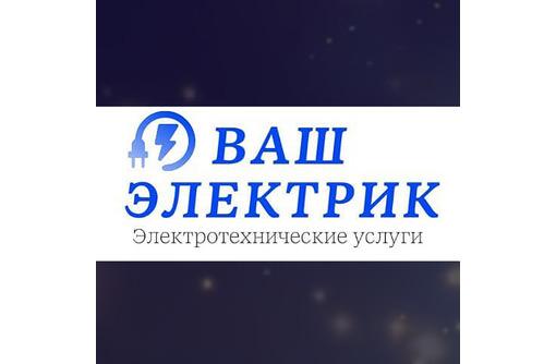 Электромонтажные работы в Евпатории – «Ваш электрик»: высокое качество по выгодным ценам!