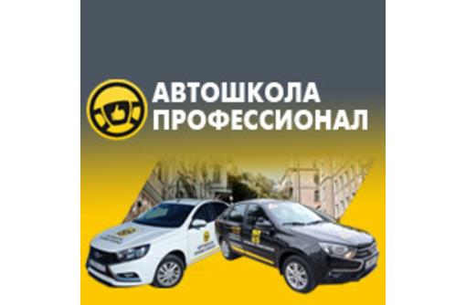 Автошкола Профессионал в Севастополе - надежность, профессионализм, качество!