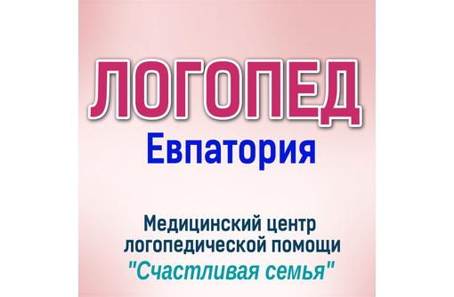Логопед в Евпатории – логопедический центр «Счастливая семья»: мы поможем каждому!