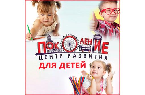 Английский и французский для детей и взрослых в Евпатории – центр развития «Поколение».