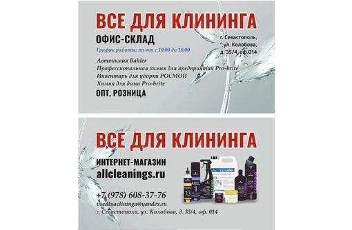 Химия по цене производителя в Севастополе – клининговая компания «Золушка»: широкий ассортимент!