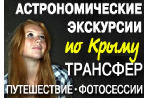 Астрономические экскурсии в Крыму – уникальный отдых!