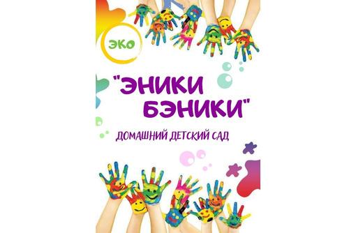 ЭКО домашний детский сад в Севастополе - «ЭНИКИ БЭНИКИ»: забота и внимание в обстановке уюта и доверия!