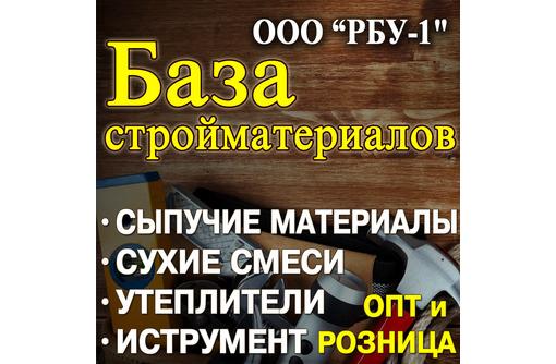 Стройматериалы в Симферополе – РБУ № 1: широкий ассортимент, доступные цены!