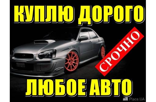Автовыкуп в Крыму – выкупаем автомобили в любом состоянии по высокой цене!