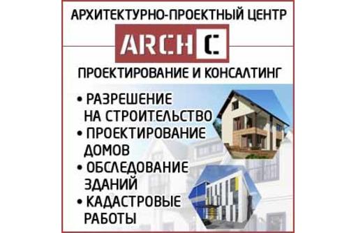 Разрешение на строительство в Крыму – Архитектурно-проектный центр ARCH-C: всегда выгодное сотрудничество!
