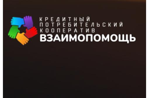 Быстрый кредит под залог недвижимости и авто в Севастополе - кредитный потребительский кооператив «Взаимопомощь»