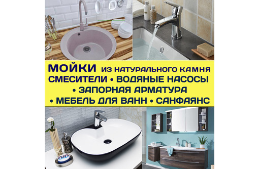 Сантехника в Крыму – склад в Симферополе, интернет-магазин «Ozen Bach»