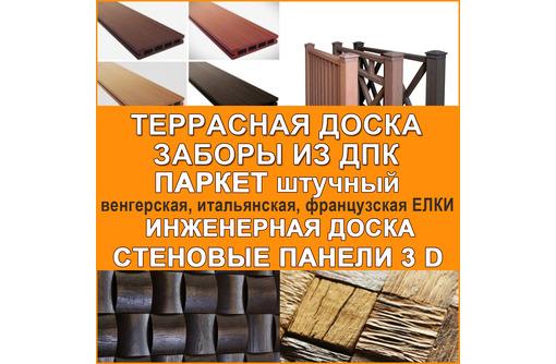 Отделочные материалы из ценных пород дерева и ДПК в Симферополе – «Крым Евро Дек»: выгодно!