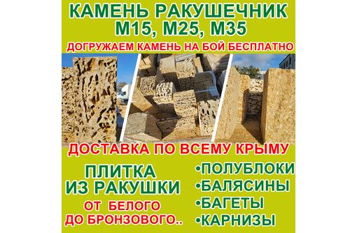 Камень ракушечник, плитка, балясины и карнизы с доставкой по  Крыму .